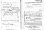 دانلود پی دی اف جزوه طراحی رآکتور پیشرفته 403 صفحه PDF-1