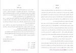 دانلود پی دی اف جزوه عناصر ساختمانی یک 97 صفحه PDF-1
