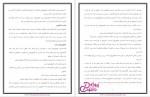 دانلود پی دی اف جزوه فناوری و فرهنگ 22 صفحه PDF-1