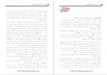 دانلود پی دی اف جزوه قرائت و درک متون تفسیری 218 صفحه PDF-1