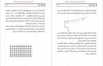 دانلود پی دی اف جزوه محوطه سازی 57 صفحه PDF-1