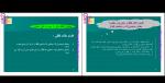 دانلود پی دی اف جزوه منطق یک 185 صفحه PDF-1