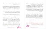 دانلود پی دی اف جزوه نظریه های فرهنگی 38 صفحه PDF-1