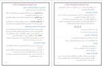 دانلود پی دی اف جزوه نقشه برداری رشته عمران دکتر رامین صمدی 22 صفحه PDF-1