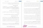 دانلود پی دی اف جزوه پول و ارز و بانکداری 181 صفحه PDF-1