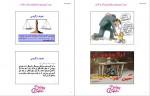 دانلود پی دی جزوه فاکتور های انسانی 130 صفحه PDF-1