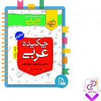 دانلود پی دی اف کتاب چکیده جامع عربی جی بی خیلی سبز (گودرز سروی) 169 صفحه PDF