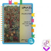 دانلود پی دی اف کتاب راز درمان جلد سه استاد احمدیه 310 صفحه PDF