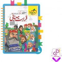 دانلود پی دی اف کتاب قرابت معنایی فارسی هفت خان خیلی سبز 528 صفحه PDF