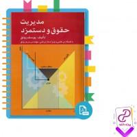 دانلود پی دی اف کتاب مدیریت حقوق و دستمزد (یوسف رونق) 167 صفحه PDF