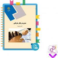 دانلود پی دی اف کتاب مدیریت رفتار سازمانی ( دکتر زهرا برومند) 344 صفحه PDF