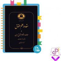 دانلود پی دی اف کتاب علم حقوق و مطالعه در نظام حقوقی ایران (ناصرکاتو زیان) 385 صفحه PDF