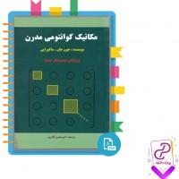 دانلود پی دی اف کتاب فارسی مکانیک کوانتوم پیشرفته ساکورایی (جون جان ساکورایی ، امیر حسین قادری) 548 صفحه PDF
