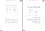 دانلود پی دی اف کتاب هندسه مناظر مرایا 114صفحه PDF-1