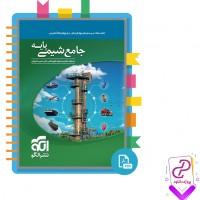 دانلود پی دی اف کتاب شیمی جامع پایه نشر الگو 471 صفحه PDF