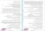 دانلود پی دی اف کتاب تست روانشناسی یازدهم انسانی خیلی سبز( دکتر شبنم مصطفوی ، دکتر سوفیا فرخی) 200 صفحه PDF-1