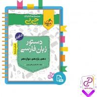 دانلود پی دی اف کتاب دستور زبان فارسی جامع جیبی خیلی سبز 256 صفحه PDF