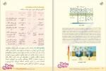 دانلود پی دی اف کتاب دستگاه های بدن خیلی سبز جی بی ( آیدا آریا فخر ، زهرا حسن زاده مقدم ) 416 صفحه PDF-1
