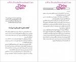 دانلود پی دی اف کتاب راز درمان جلد سه استاد احمدیه 310 صفحه PDF-1