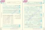 دانلود پی دی اف کتاب ریاضی یک خیلی سبز ( مهندس رسول محسنی منش ، مهندس سوروش مئینی ، دکتر کوروش اسلامی ) 403 صفحه PDF-1