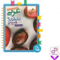 دانلود پی دی اف کتاب عربی زبان قرآن 2 پایه یازدهم خیلی سبز 175 صفحه PDF