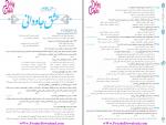 دانلود پی دی اف کتاب فارسی 3 دوازدهم خیلی سبز 394 صفحه PDF-1