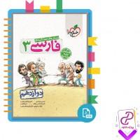 دانلود پی دی اف کتاب فارسی 3 دوازدهم خیلی سبز 394 صفحه PDF
