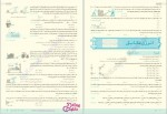 دانلود پی دی اف کتاب فیزیک جامع تجربی (مجید ساکی ، فرزاد نامی) 325 صفحه PDF-1