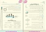 دانلود پی دی اف کتاب فیزیک 2 یازدهم تجربی نردبام خیلی سبز 395 صفحه PDF-1