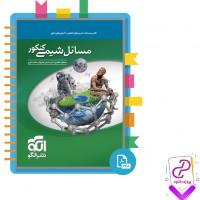 دانلود پی دی اف کتاب مسائل شیمی کنکور نشر الگو 397 صفحه PDF