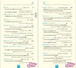 دانلود پی دی اف کتاب واژگان انگلیسی جامع خیلی سبز (دکتر رضا کیا  سالار) 197 صفحه PDF-1