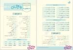 دانلود پی دی اف کتاب چکیده جامع عربی جی بی خیلی سبز (گودرز سروی) 169 صفحه PDF-1