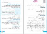دانلود پی دی اف کتاب چکیده دین و زندگی خیلی سبز (دهم و یازدهم و دوازدهم ) 223 صفحه PDF-1