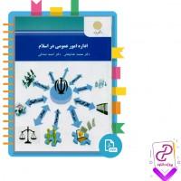 دانلود پی دی اف کتاب اداره عمومی در اسلام ( محمد خدا بخش ، احمد صادقی) 127 صفحه PDF