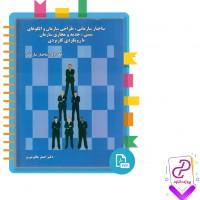 دانلود پی دی اف کتاب ساختار سازمانی (دکتر علی اصغر عالم تبریزی) 114 صفحه PDF