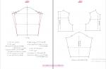 دانلود پی دی اف کتاب الگو و دوخت لباس کودک بخش اول 318 صفحه PDF-1