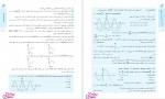 دانلود پی دی اف کتاب جمع بندی حسابان و ریاضی پایه کنکور خیلی سبز 301 صفحه PDF-1