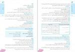 دانلود پی دی اف کتاب جمع بندی دین و زندگی کنکور خیلی سبز 237 صفحه PDF-1