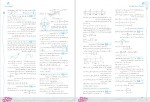 دانلود پی دی اف کتاب حسابان و ریاضیات پایه پیشرفته نردبام خیلی سبز 605 صفحه PDF-1