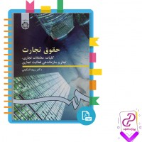 دانلود پی دی اف کتاب حقوق تجارت کلیات تجاری (دکتر ربیعا اسکینی) 207 صفحه PDF
