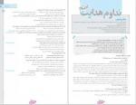 دانلود پی دی اف کتاب دین و زندگی ۲ یازدهم خیلی سبز 251 صفحه PDF-1