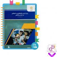 دانلود پی دی اف کتاب روش تدریس علوم تجربی و اجتماعی در مدارس ابتدایی (کریم عزت خواه) 32 صفحه PDF