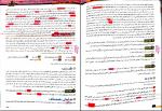 دانلود پی دی اف کتاب زیست شناسی دهم تجربی فاگو خیلی سبز 425 صفحه PDF-1