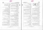دانلود پی دی اف کتاب زیست شناسی یازدهم فانتوم زیستاز جلد اول 190 صفحه PDF-1