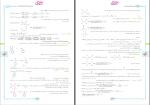 دانلود پی دی اف کتاب شیمی پایه دهم و یازدهم خیلی سبز 599 صفحه PDF-1