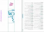دانلود پی دی اف کتاب عربی زبان قرآن 2 پایه یازدهم خیلی سبز 175 صفحه PDF-1
