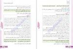 دانلود پی دی اف کتاب قرابت معنایی جامع جی بی خیلی سبز 318 صفحه PDF-1