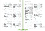 دانلود پی دی اف کتاب چکیده جامع زبان انگلیسی جیبی خیلی سبز 202 صفحه PDF-1