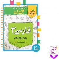 دانلود پی دی اف کتاب فارسی (3) پایه (دوازدهم) 271 صفحه PDF