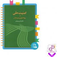 دانلود پی دی اف کتاب امنیت ملی و نظام اقتصادی ایران (حسن روحانی) 798صفحه PDF